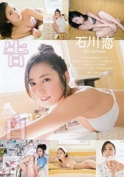 2016年3月12日追加 石川恋の画像005