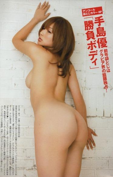 手島優018