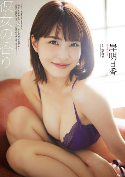 201104岸明日香001