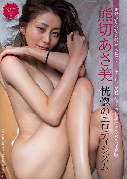 201226熊切あさ美のグラビア画像001