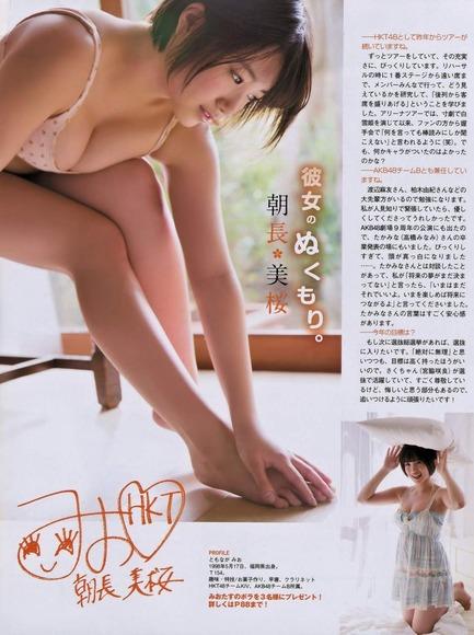 朝長美桜の画像010