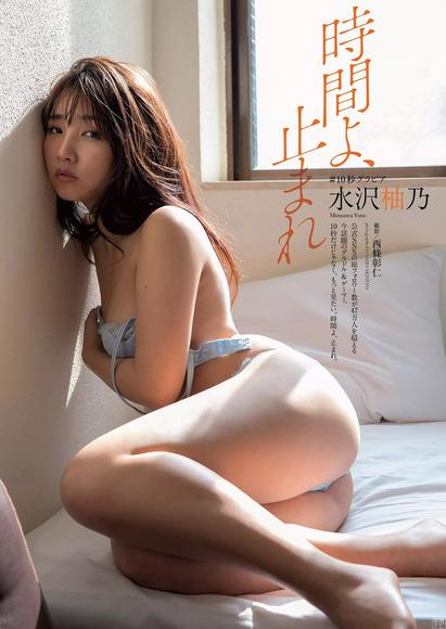 190403水沢柚乃のエロ画像001