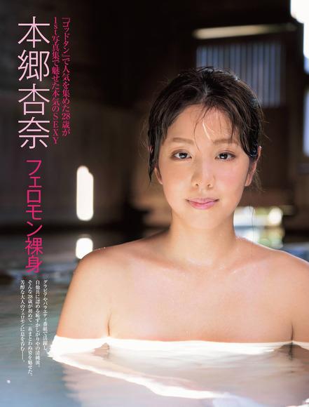 200418本郷杏奈008