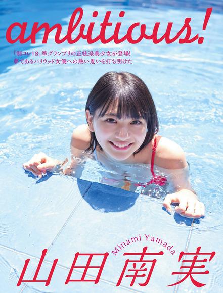 200407山田南実009