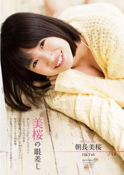 2016年7月11日追加 朝長美桜の画像007