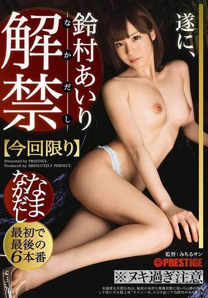 鈴村あいりの中出しセックス画像014