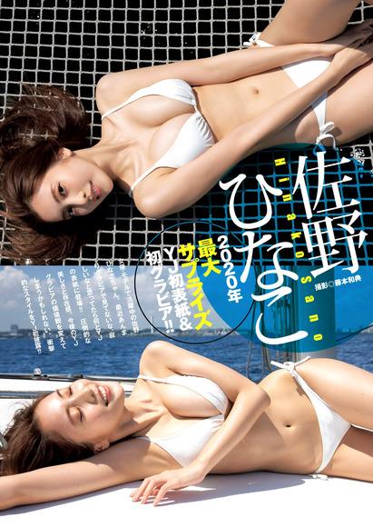 201010佐野ひなこ001