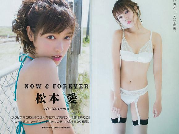 超人気モデル松本愛(22)のセクシーでキュートな下着とガーター。画像×11