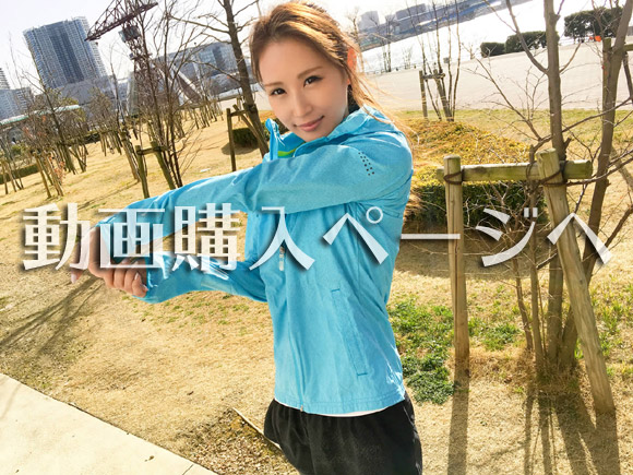 ジョギングナンパ 08 in 豊洲