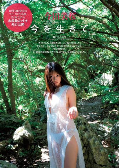 181102今田美桜のエロ画像001