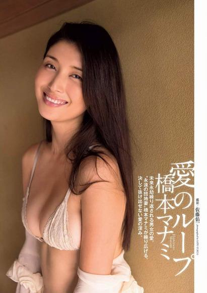 橋本マナミのエロ画像084