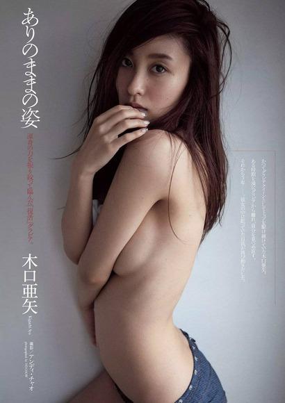 木口亜矢001