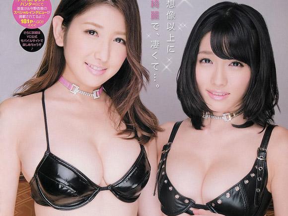 亜里沙&今野杏南