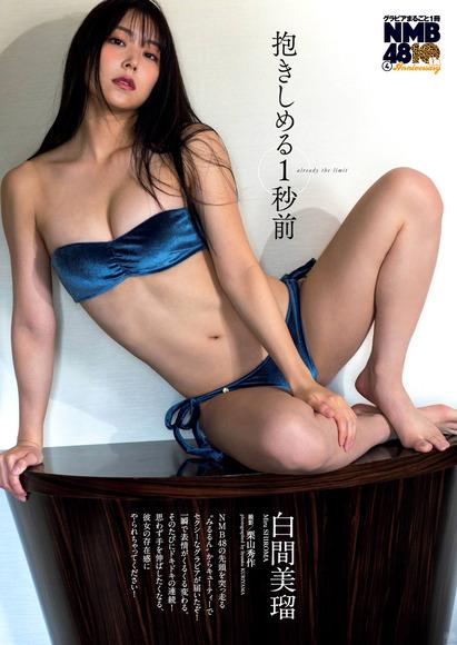 201215白間美瑠の画像001