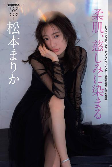 200601松本まりかのグラビア画像001