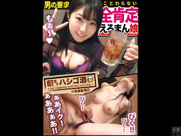 Eカップ美乳の20歳女子