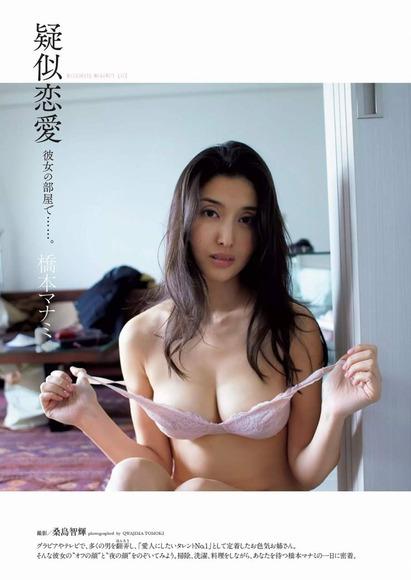 2016年3月23日追加 橋本マナミの擬似セックス画像001
