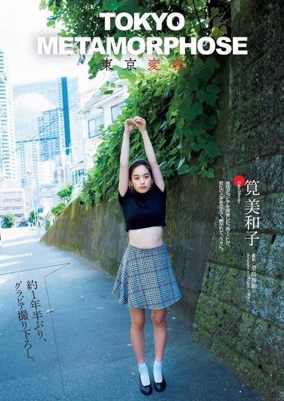 2016年4月14日追加 筧美和子のエロ画像016