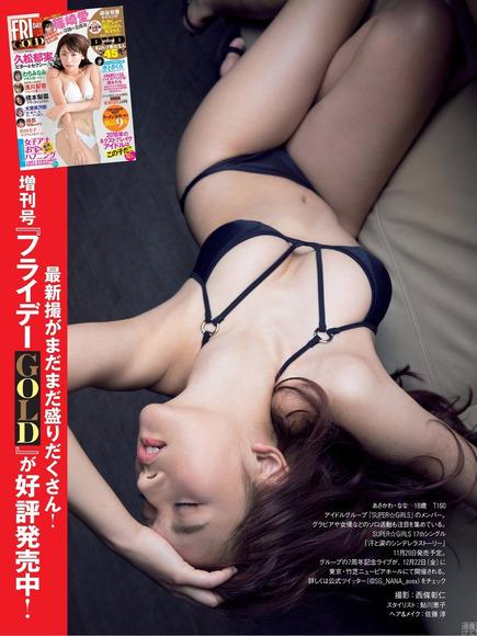 171105浅川梨奈の最新巨乳画像004
