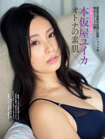 201015本仮屋ユイカのグラビア画像001