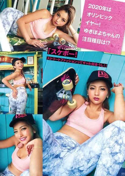 200204yukipoyo004