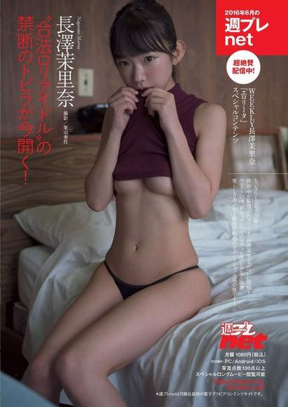 長澤茉里奈の水着画像035
