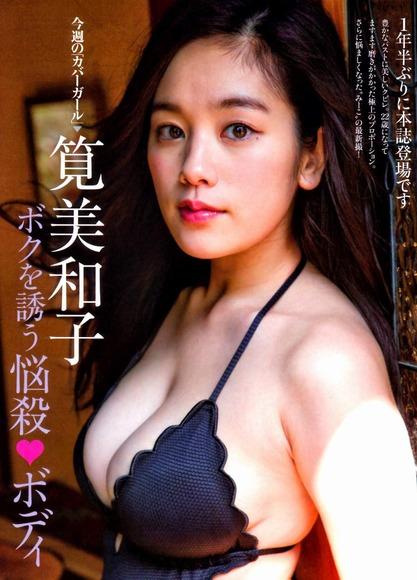 2016年4月14日追加 筧美和子のエロ画像027