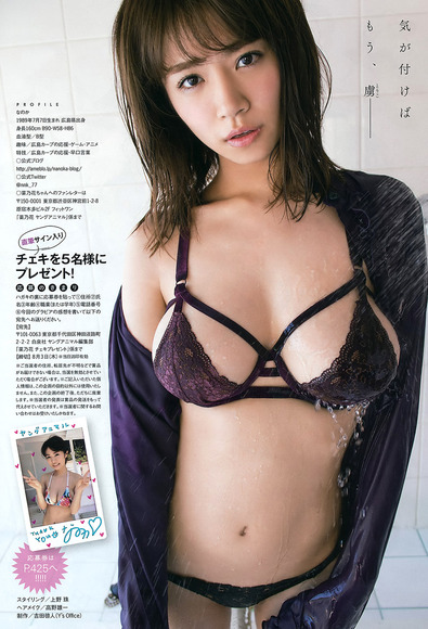 170710菜乃花のエロ画像009