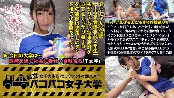 女子大生とトラックテントで即ハメ旅 Report.061