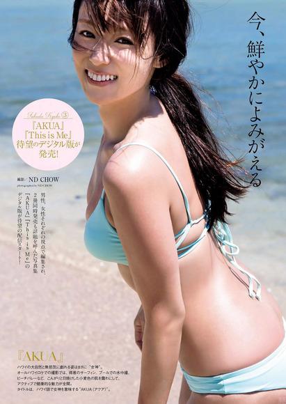 201110深田恭子012