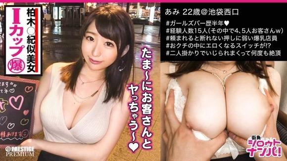 ■Iカップメガトン爆乳娘!ピンク乳輪超柔美巨乳を揉みしだく64分!■