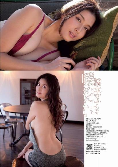 橋本マナミのエロ画像078