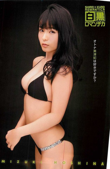 hoshina_mizuki_Hcup055