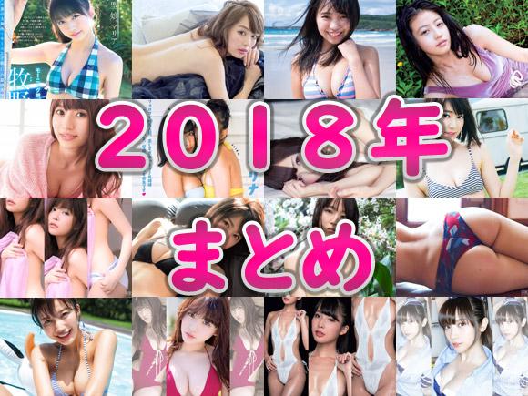 2018年を彩った女性アイドル