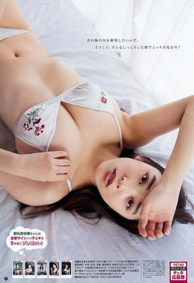190506都丸紗也華のエロ画像006