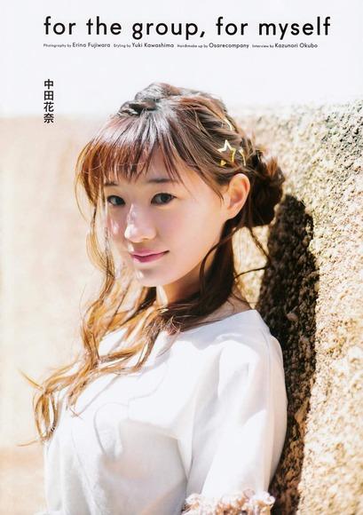 中田花奈の画像012