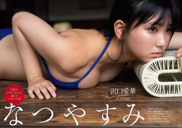 200902沢口愛華のエロ画像001