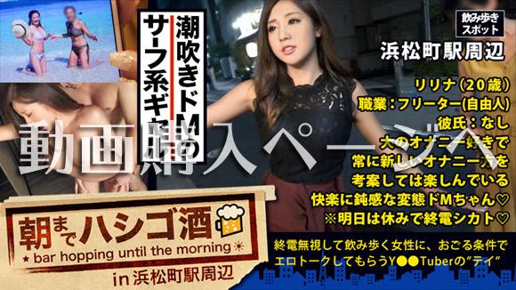 朝までハシゴ酒 28 in 浜松町駅周辺