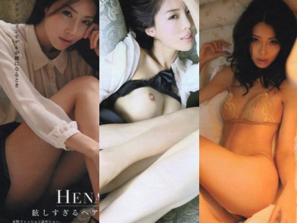 HENAのヘアヌード画像