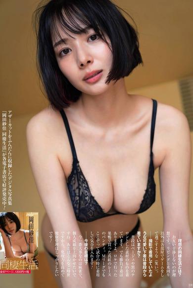 200803岡田紗佳005
