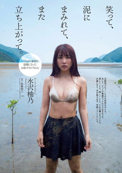 191226水沢柚乃のエロ画像001