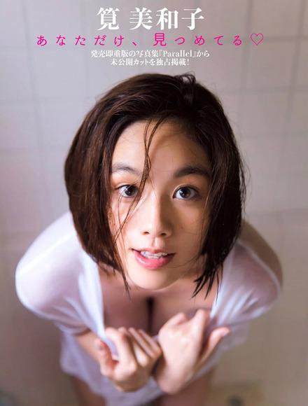 筧美和子のエロ画像001