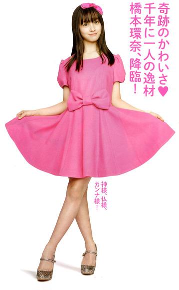 bikyaku_idol015