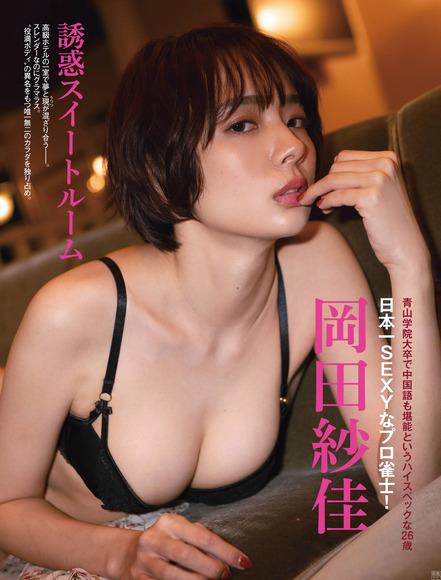 200628岡田紗佳001
