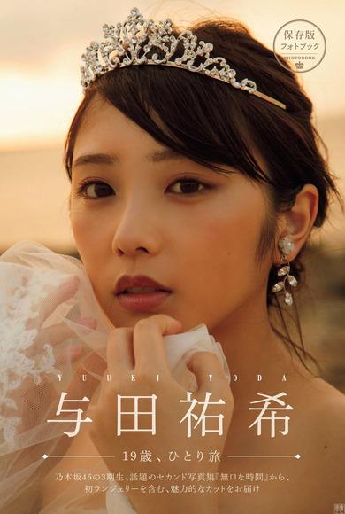 200311与田祐希のエロ画像001