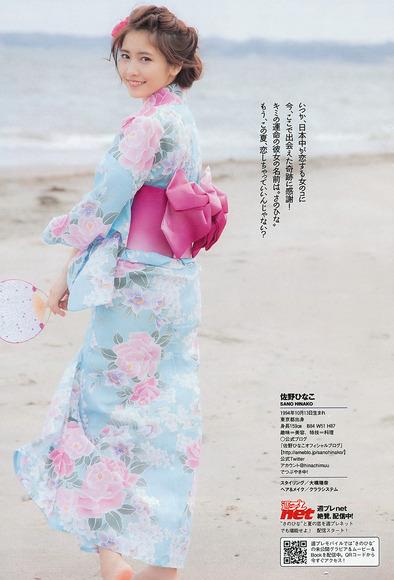 sano_hinako007