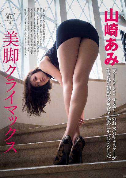 200622山崎あみ001