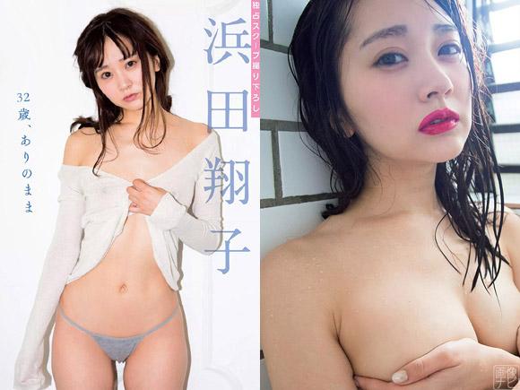 浜田翔子の乳首が見れるエロ画像