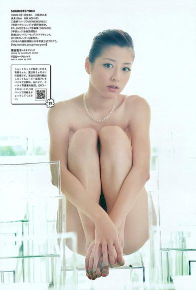 杉本有美のエロ画像011