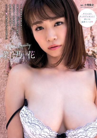 170710菜乃花のエロ画像001